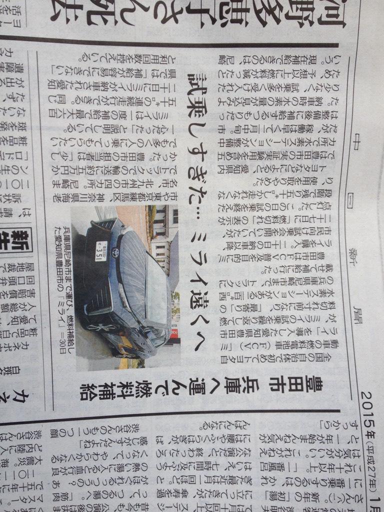 ミライがガス欠。燃料補給のため神戸まで運ぶ羽目に、陸送費が5万円wwwww http://t.co/8usIC7CMfe