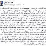 تعليق سيناوي عما يحدث في سيناء #كلنا_الجيش_المصري #كلنا_الجيش_المصري_يا_سيسي http://t.co/Ui4yp5wUaD