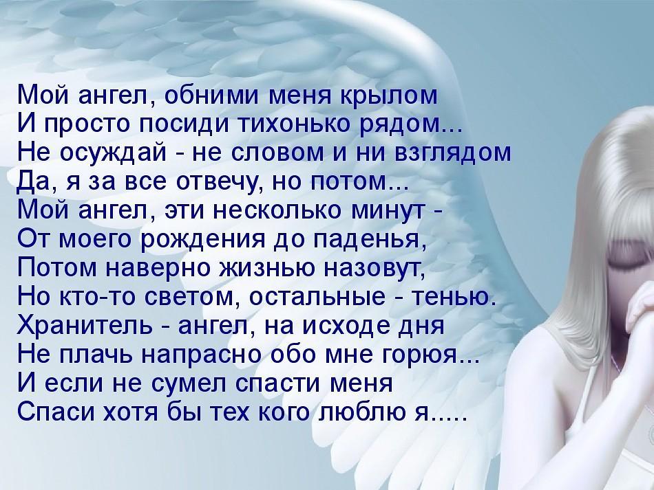 Живи мой ангел стих