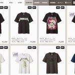 ユニクロ「UT」がバンドTシャツを定番に? http://t.co/BaGfy2rcXO http://t.co/4jh8idpow7