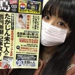 #拡散希望 今お店に並んでる月刊「宝島」の「今年注目の人 大胆予測ランキング‼︎」で、人じゃなくてゆるキャラさんについてお話させていただいてますヾ(*゚ω゚*)ノ ゆっふぃー注目の愛しのキャラさんたちについてお話ししているよ…! http://t.co/7Yh0Z5rExg