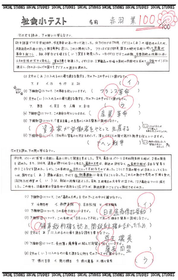 【Z会監修】3話本編に登場したカルマくんのテストの答案がまるまる見られるのは暗殺教室公式サイトだけっ! #暗殺教室