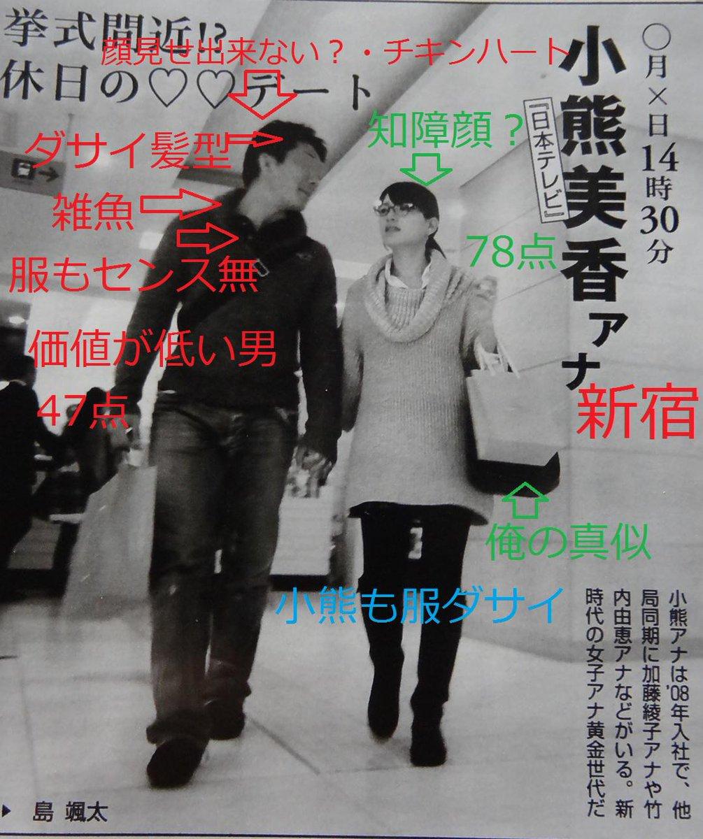 ☆日テレ 小熊美香 クマの2☆©bbspink.comYouTube動画>7本 ->画像>2569枚