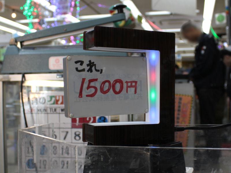 『とある科学の超電磁看板』的な。 電磁石の力で空中に浮くピクチャーボードです。1500円。限定4個。 写真などを磁石つきの透明アクリルで挟んで取り付けます。 空気以外に抵抗がないのでスムーズにフヨフヨ回るステキなインテリアです。 http://t.co/ohuXC0qckd
