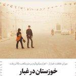 خوزستان در غبار میزان غلظت غبار از ١٠ هزار میکرو گرم بر متر مکعب بالاتر رفت http://t.co/TbtLVhR6lb http://t.co/6v5SHRo7Pn