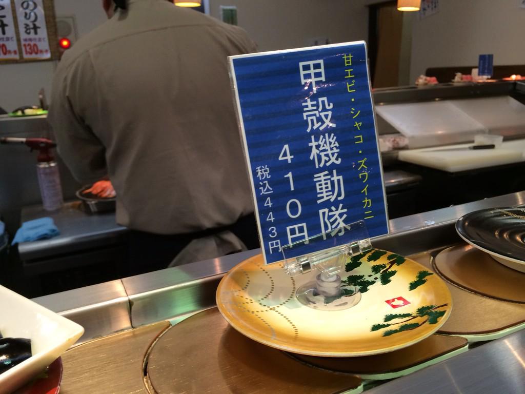正月に里帰りした時に、回転寿司クリッパー白老店で、流れて来たメニュー。 もちろん、食いました…笑 http://t.co/WSd2YbbBE9