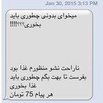 پیامکهای تبلیغاتی اپراتورهای تلفن همراه وارد فاز شوخی دستی و جنسی شده این یکی رو امروز #همراهاول به کاربرا فرستاده! http://t.co/qhi6NGVJEd