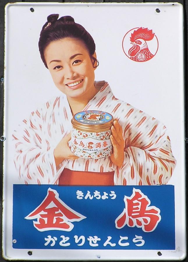 金鳥缶をもって対応 http://t.co/3MdGPL3Rsu
