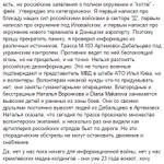 Никакого окружения Дебальцево на данный момент нет. Юрий Бутусов http://t.co/4vuikwQaYK