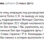 Сегодня провели спец операцию под руководством штаба АТО генерал лейтенанта Попко С.Н. Илья Кива http://t.co/73gE7m0AID