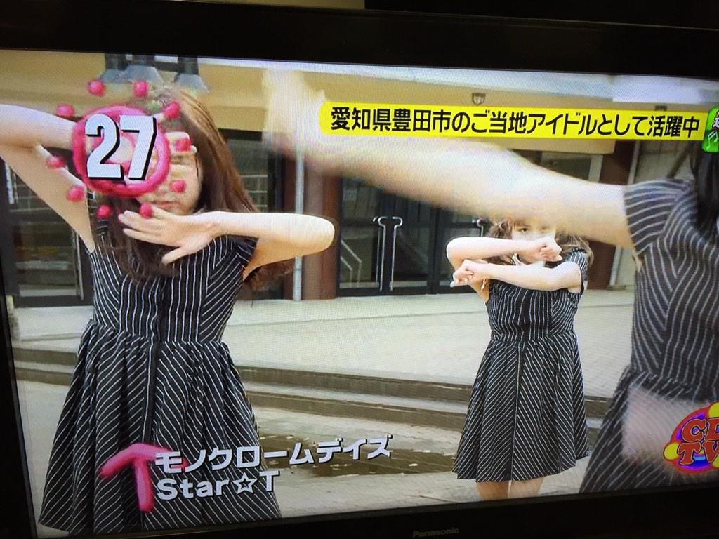 Star☆T モノクロームデイズ CDTV 27位 録画見た〜