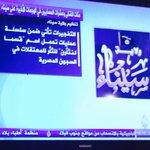 """#الجزيرة تسمي الجماعات الارهابية """"ولاية سيناء"""" .. انها تقدم الغطاء الاعلامي للارهاب #كلنا_الجيش_المصرى http://t.co/lCJOGfXMpy"""