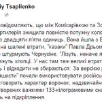 Наша разведка сообщает! Андрей Цаплиенко. http://t.co/ZndnteiSrQ