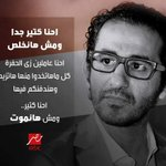 عجبني جدا أحمد حلمي كلامه وجعني اكتر ما أنا محروقة على مصر و ولادنا يارب نجينا و انصرنا #مصر http://t.co/VE6Qa9wUKi