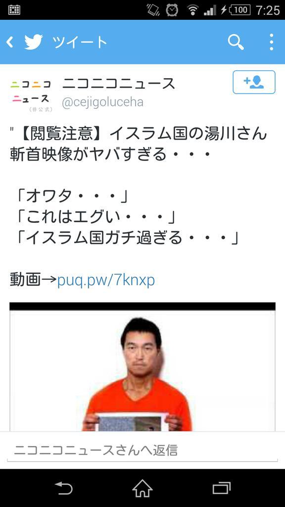 【お願い】後藤さん殺害ニュースに便乗した、悪質スパムが出回っています。ニコニコニュースの名前を使い、不正な連携アプリを入れさせて強制RT。クリックしない・アプリ削除を http://t.co/kwYkxQRDDl