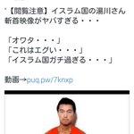 【お願い】後藤さん殺害ニュースに便乗した、悪質スパムが出回っています。ニコニコニュースの名前を使い、不正な連携アプリを入れさせて強制RT。クリックしない・アプリ削除を  【パクって拡散】 【悪を許すな】 http://t.co/MnBokwQeQC
