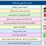 برنامج #المسلم و #المسلمه اليومي .. #مغرد_بذكر_الله #رتويت http://t.co/hCxH2Q0c1p