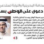 #Bahrain #KSA http://t.co/EG0hjEYuJY #كلنا_مع_سوسن_الشاعر صوت #Bahrain:  http://t.co/CsVTM4uTTR #UAE #Q8 #Iraq