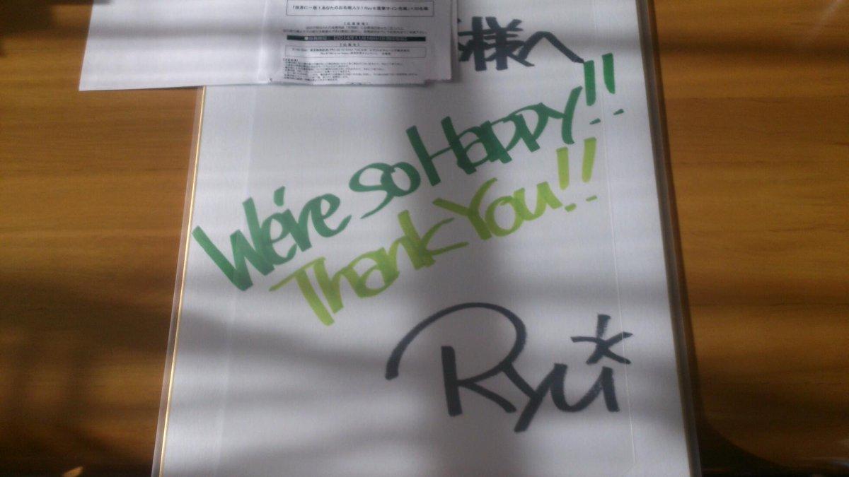 中原氏の直筆サイン当たっった… http://t.co/UtF8Rasxxg