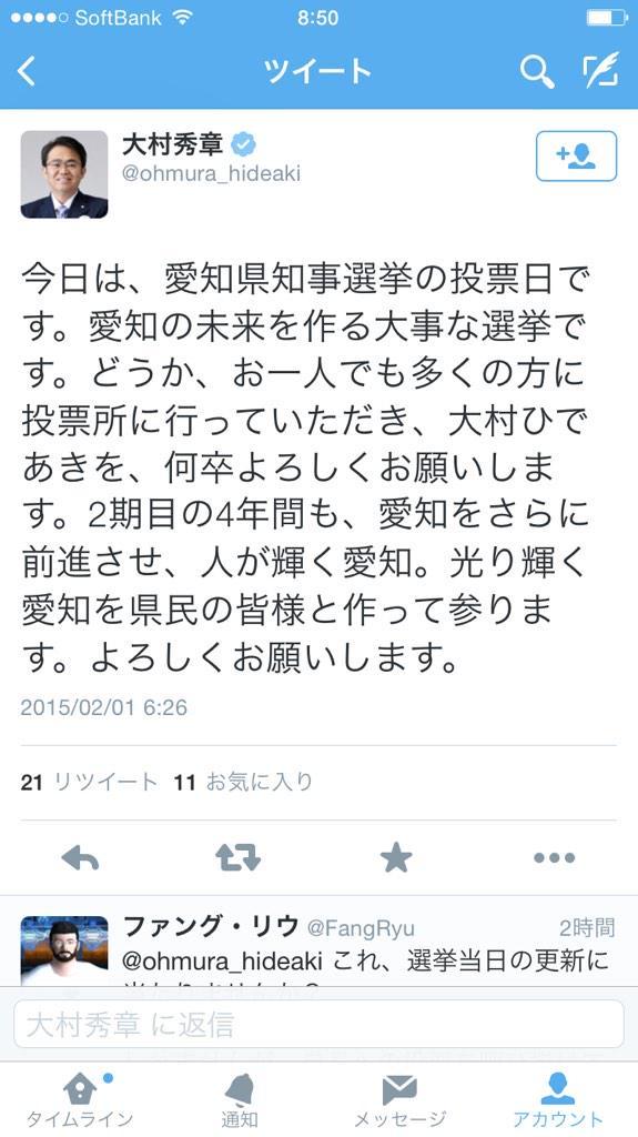 愛知県警に集中するより県民が所轄の警察署に通報するんだよ!ちゃんと話しを聞いてくれるよ。現職の候補者が堂々と選挙違反してるのを見逃すような事がないようにしないと、そこに民主主義は存在出来ない! http://t.co/JaPvio6kZT