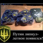 #Putin invented #NATO Legion, which now will one of last thing in life which will see #Russia|n troops on #Ukraine. http://t.co/ilaOrbUaYm