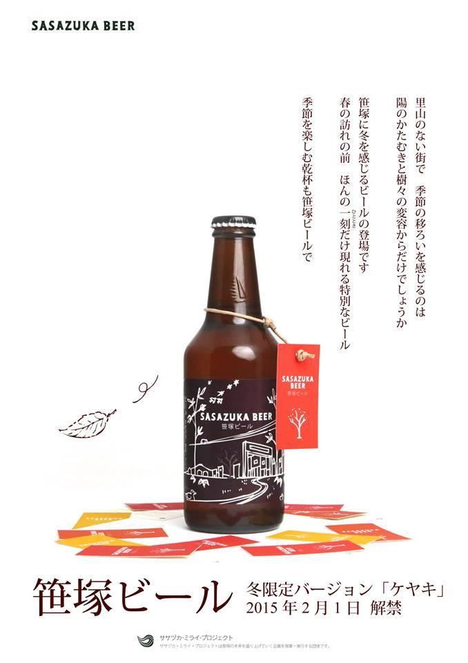 笹塚ビール ケヤキ 本日解禁!もう飲まれた方もいるかと思いますが、休日は、ぐは〜っと笹塚で! http://t.co/dxV6u1e4Vs