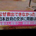 朝からどのTV局もどのTV局も テロ批判じゃなくて 日本政府批判しとるのって おかしいやろ! http://t.co/wIrZMpnNWn