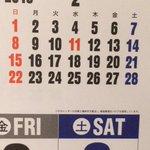 【速報】このようにちょうど日曜日から土曜日まですっぽりとハマってる月は今月が実に823年ぶり http://t.co/ViLNSVFSSO