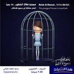 #Malak_Al_Khateeb The youngest Prisoner in Israeli jails #Palestine http://t.co/nSOLFsQ5H3