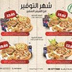 مع بداية شهر شباط، #بيتزا_القيصر يقدم لكم عروض شهر التوفير على وجبات البيتزا، العروض سارية حتى نهاية شهر شباط #الأردن http://t.co/KsCttxNXgy