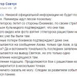 #Углегорск. Никакой официальной информации не будет пока идет операция. Паникеры идут лесом... http://t.co/sAelADuRAh
