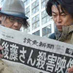 National tragedy in Japan as it loses journalist Kenji Goto http://t.co/8ow1aTHx56 http://t.co/pQQAQxYqrN