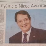 Σήμερα στον @politis_news  #Cyprus @TheRealSoff @MariosKaratzias http://t.co/rUYZXPBFE4
