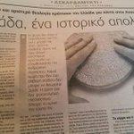 Σήμερα συον @politis_news  Μια διαφορετική προσεγγιση του @GiorgosOTzivas  #Cyprus @MarilenaEvan @AndKyprianou http://t.co/EdXaxOLAlc