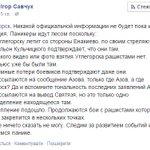 #Углегорск Как-то так. Также жду окончания операции. http://t.co/iMDSJgvKCs