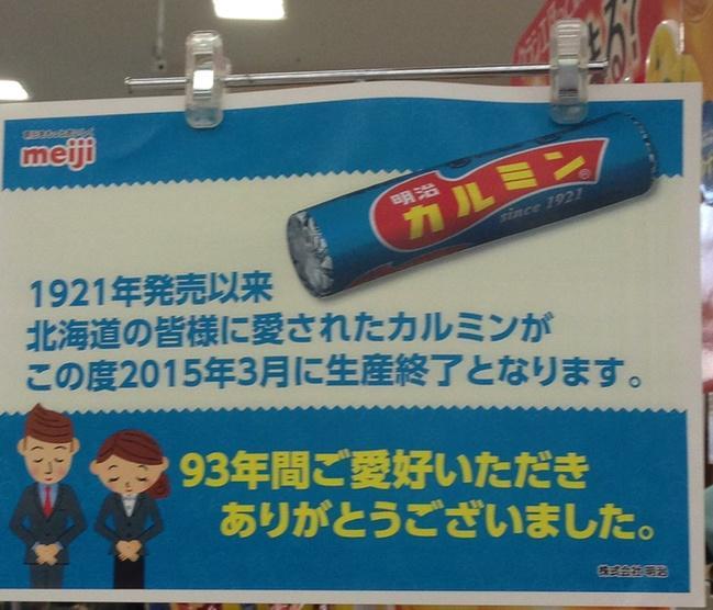 """北海道の皆様にしか愛されてなかったの? RT @hiromuitaya: 何だと…?""""@_KiraKira_mode_: 【悲報】カルミンが三月で生産終了 http://t.co/NYH0xRyFVp"""""""