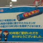 """マジか、ショックだ… """"@_KiraKira_mode_: 【悲報】カルミンが三月で生産終了 http://t.co/Nw126zpwxB"""""""