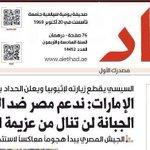 #مصر_اقوى_من_ارهابكم #الامارات : ندعم #مصر ضد الاٍرهاب والأعمال الجبانه لن تنال من عزيمة الاشقاء #مصر_ستنتصر http://t.co/1UbTdRN7OU