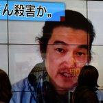 【新着ブログ】イスラム国は、自らの宣伝のために後藤さんと日本を最大限に利用 http://t.co/Ltrrt9c3Kz http://t.co/xHiHEeMAgQ
