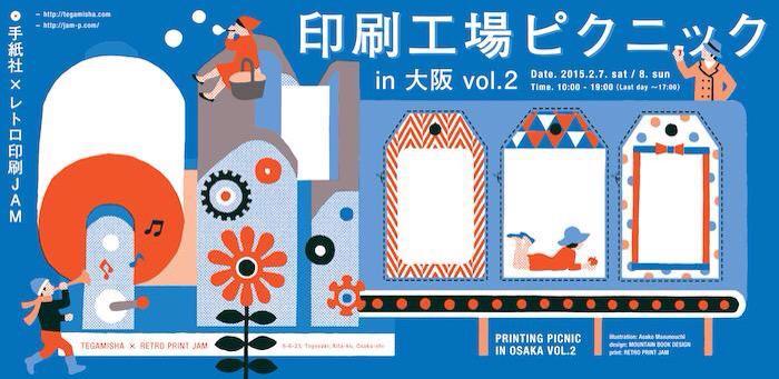 【せんでん】2/7,8に、手紙社さん主催の「印刷工場ピクニック in 大阪」にちゅろうのZINEを2種おいて頂くことになりました。ウフフ!お近くの方は遊びに来てねよね。@tegamisha http://t.co/5r9H4Jp5me