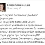 "Информация от пресс-службы батальона ""Донбасс"" http://t.co/rwm1vwAF8r"
