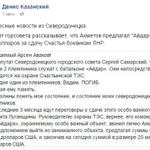 """Депутат горсовета рассказывает, что Ахметов предлагал """"Айдару"""" 25 млн долларов за сдачу Счастья боевикам ЛНР http://t.co/NlNaHvzGxe"""