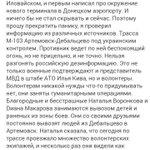 #Дебальцево Бутусов: Никакого окружения Дебальцево на данный момент нет... Нельзя разгонять российскую дезинформацию http://t.co/zqPawPWLco