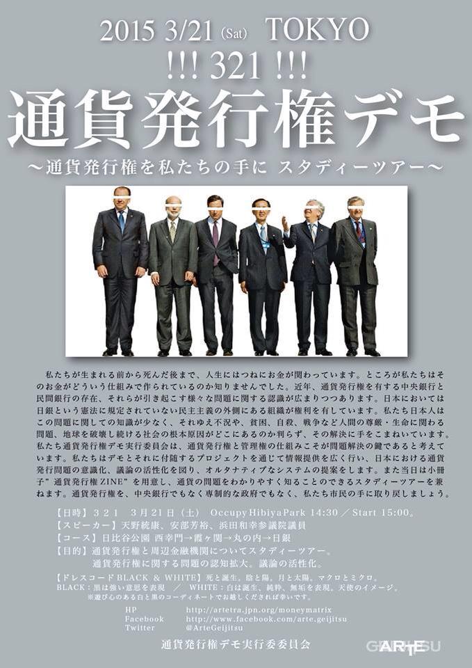 2015年3月21日(土)に東京で行われる「通貨発行権デモ ~通貨発行権を私たちの手に スタディーツアー〜」とOccupy Tokyoは、1%の人々に問題意識をもった活動であり、共通のスタッフもいることから連携することになりました。 http://t.co/bvu0hLsKqK