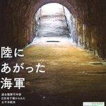 神奈川県立歴史博物館で「陸にあがった海軍ー連合艦隊司令部日吉地下壕からみた太平洋戦争」ー戦艦大和や神風特攻隊のゆかりの品も http://t.co/nL5FoDgT66 #横浜 #神奈川 http://t.co/QVLzt6brc2