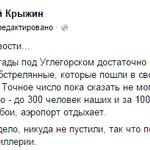 Оказывается у русских есть плохие новости! Источник проверенный, вбросы не запускает! Пишет оккупант Евгений Крыжин http://t.co/aJae42GKY4