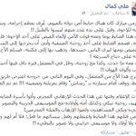 يحدث في #مصر http://t.co/phrHeCqiIB