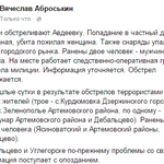 Боевики обстреливают Авдеевку. Вячеслав Аброськин http://t.co/KPgxs9lbVn
