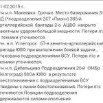 #Макеевка #Углегорск #Дебальцево Арта и бойцы ВСУ продолжают отправлять к праотцам оккупантов ВС РФ.Смерть рашистам! http://t.co/hHMdO3AC5u
