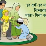Love you Ma Love you PitaJi I want to tell you that I love you more than anything #3DaysFor_ParentsWorshipDay https://t.co/GWFsxVekvK